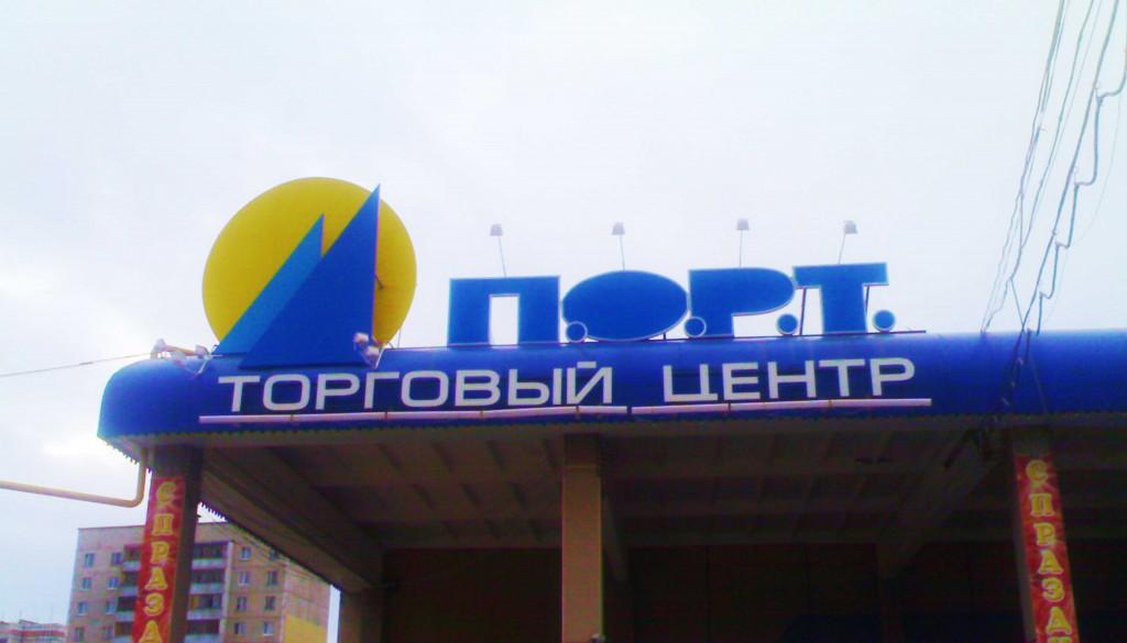 """Разработка фирменного знака и логотипа торгового центра """"Порт"""""""